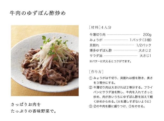 牛肉のゆずぽん酢炒め