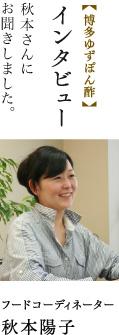 【博多ゆずぽん酢】インタビュー 秋元さんにお聞きしました。